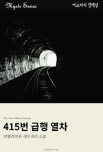 415번 급행 열차