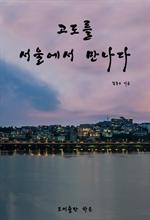 고도를 서울에서 만나다