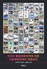 한국의 통합체육정책에 따른 지방체육정책의 변동요인
