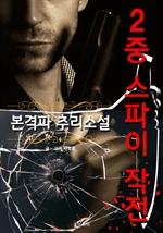 2중 스파이 작전 - 본격파 추리 소설