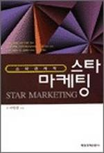 스타 마케팅