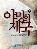 야망의 제국 2 - 이원호 장편소설