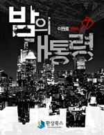 밤의 대통령 3부 1 - 이원호 장편소설