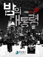 밤의 대통령 3부 3 - 이원호 장편소설