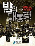 밤의 대통령 4부 3 (완결) - 이원호 장편소설