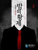 밤의 황제 3 (완결) - 이원호 장편소설