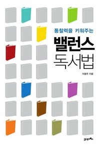 책 이미지 - 밸런스 독서법