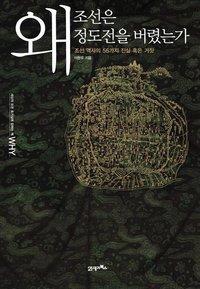 책 이미지 - [추천] 왜 조선은 정도전을 버렸는가?