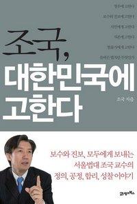 책 이미지 - [추천] 조국, 대한민국에 고한다