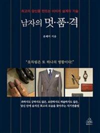 책 이미지 - 남자의 멋ㆍ품ㆍ격