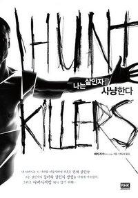 책 이미지 - 나는 살인자를 사냥한다