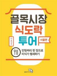 책 이미지 - 골목시장 식도락 투어 - 서울편