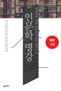 책 이미지 - 인문학 명강 - 동양고전