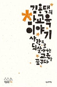 책 이미지 - 김용택의 참교육 이야기