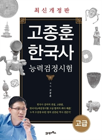 책 이미지 - 고종훈 한국사 고급편 (개정3판)