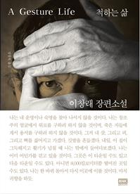 책 이미지 - 척하는 삶 : 이창래 장편소설(개정판)