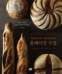 책 이미지 - 시오코나 홈베이킹 수업