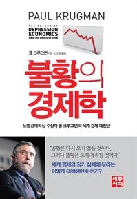 책 이미지 - 불황의 경제학