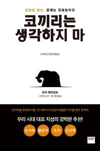 책 이미지 - 코끼리는 생각하지 마 (전면개정판)