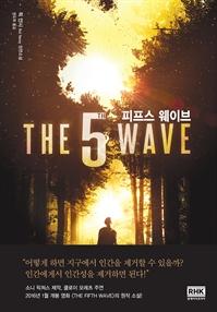 책 이미지 - 피프스 웨이브(THE 5TH WAVE)