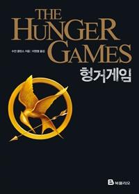책 이미지 - [강추] 헝거 게임 세트: 스페셜 에디션
