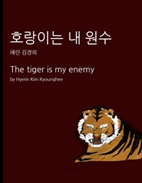 책 이미지 - [이야기] 호랑이는 내 원수
