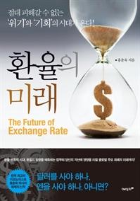 책 이미지 - 환율의 미래