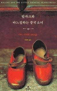 책 이미지 - 발자크와 바느질하는 중국 소녀