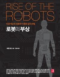 책 이미지 - 로봇의 부상