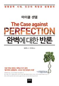 책 이미지 - 완벽에 대한 반론