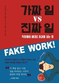 책 이미지 - 가짜 일 vs 진짜 일