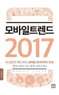 책 이미지 - 모바일 트렌드 2017 [할인]