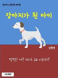 책 이미지 - 읽어주는 동화책 004. 강아지가 된 아이