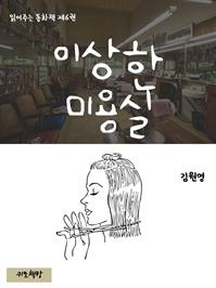 책 이미지 - 읽어주는 동화책 006. 이상한 미용실