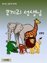 책 이미지 - 읽어주는 동화책 007. 코끼리 선생님