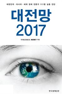 책 이미지 - 대전망 2017