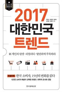 책 이미지 - 2017 대한민국 트렌드
