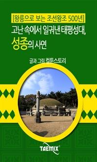 책 이미지 - [오디오북] 왕릉으로 보는 조선왕조 500년 : 고난 속에서 일궈낸 태평성대, 성종의 사연