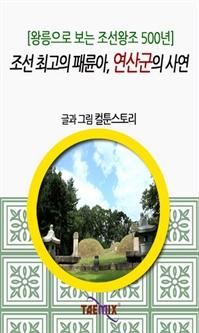 책 이미지 - [오디오북] 왕릉으로 보는 조선왕조 500년 : 조선 최고의 패륜아, 연산군의 사연
