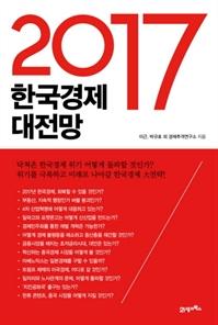 책 이미지 - 2017 한국경제 대전망