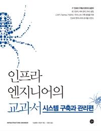 책 이미지 - 인프라 엔지니어의 교과서