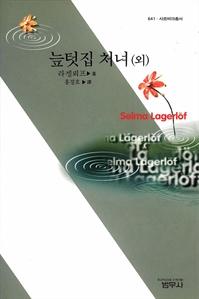 책 이미지 - [오디오북] 늪텃집 처녀 (외)