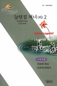 책 이미지 - [오디오북] 늪텃집 처녀 (외) 2 거리의 약사, 지주댁 이야기