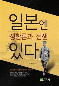 책 이미지 - 일본엔 있다
