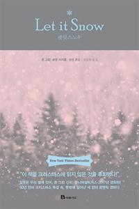 책 이미지 - 렛 잇 스노우