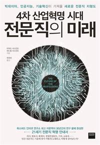 책 이미지 - 4차 산업혁명 시대, 전문직의 미래
