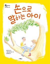 책 이미지 - 손으로 말하는 아이