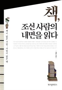 책 이미지 - 책, 조선 사람의 내면을 읽다