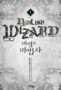 책 이미지 - [무료] 마성의 마법사 1