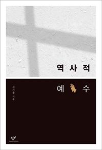 책 이미지 - 역사적 예수